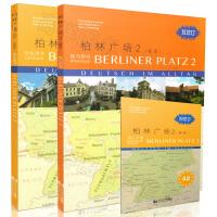 同济 柏林广场2二新版 学生用书+练习用书+词汇手册 含MP3音频 德语A2 大学德语 德语学习 应用考试 德福考试