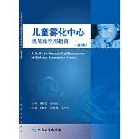 儿童雾化中心规范化管理指南(第2版) 申昆玲、洪建国、于广军 人民卫生出版社 9787117220071