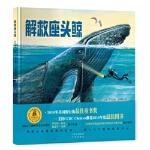 解救座头鲸 (美)罗伯特・伯利 文 ,(美)温德尔・迈纳 图,张荣梅 策 中译出版社 9787500153375