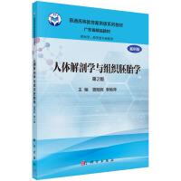 人体解剖学与组织胚胎学(案例版,第2版)(供药学类专业用)