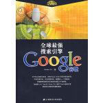 全球最强搜索引擎谷歌GOOGLE