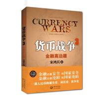 【二手书8成新】货币战争3 宋鸿兵 长江文艺出版社