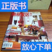 [二手旧书9成新]瑞丽家居设计 /赵永靓 北京瑞丽杂志社