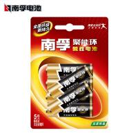 【当当自营】南孚 LR6AA聚能环5号碱性电池干电池6粒挂卡装/儿童玩具/血压计/遥控器/挂钟/鼠标键盘电池
