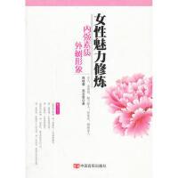 【正版二手书9成新左右】女性魅力修炼:内强素质,外树形象 蒋晓蕾 中国言实出版社