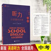 蓝皮书系列英语听力分层强化训练中考九年级全一册2019版全国通用版