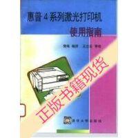 【二手旧书9成新】惠普4系列激光打印机使用指南_常鸣编译