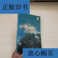 [二手旧书9成新]国有森林资源资产运营研究 /王兆君 著 中国林业