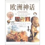 【旧书二手书9成新】人文珍藏图鉴:欧洲神话 [英国] 考特瑞尔(Arthur Cotterell),俞蘅 978754