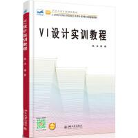 VI设计实训教程,陈洁著,北京大学出版社,9787301256930