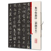 集字圣教序(刘铁云本)(彩色放大本中国著名碑帖・第八集)