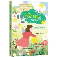 阳光姐姐校园小密探:校园流行朋友圈