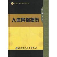 【二手书8成新】人体异物损伤 何鹏 北京科学技术出版社
