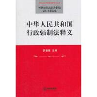 【正版二手书9成新左右】中华人民共和国行政强制法释义 全国人大常委会法制工作委员会 法律出版社