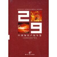中国知识产权年鉴2009