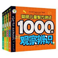 聪明儿童智力测试1000题全4册(数千道经典题型,提升智能发育黄金期脑力,深层开发智力潜能,让孩子终生受益!)