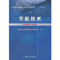 节能技术(煤炭企业能源管理丛书)