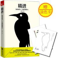 【正版二手书9成新左右】精进:如何成为一个很厉害的人 采铜 江苏文艺出版社