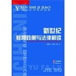【JHW】新世纪教育政策与法律解读 杨颖秀,王智超 世界图书出版公司 9787510000225