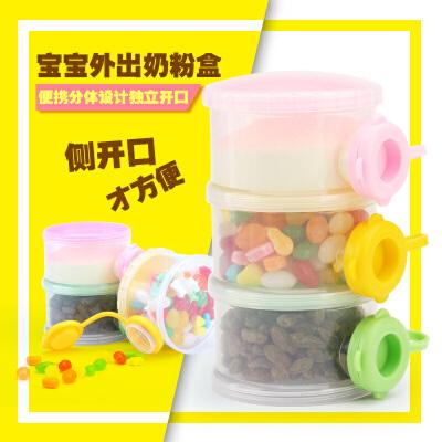 婴儿奶粉盒便携宝宝储存外出密封罐大容量分装盒子三层可侧边开口