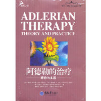 阿德勒的治疗:理论与实践(鹿鸣心理:走近真正的现代心理治疗之父) Jon Carison, Richard E. Wa