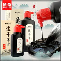 晨光(M&G)速干毛笔墨汁书法专用文房四宝大容量大瓶装学生练习正品