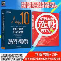 股市趋势技术分析原书第10版+ 短线实战选股技巧 股市股票趋势技术分析大全 股市图表分析的之作 股票期货融投资理财