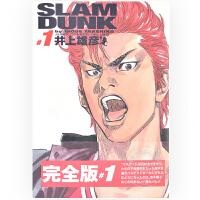 [现货]日文原版 灌篮高手 SLAM DUNK 完全版 1                     SLAM DUNK 完全版   1