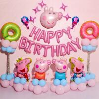 生日布置装饰背景墙女宝宝宴会气球男孩主题儿童百日周岁派对用品 浅灰色 小猪甜圈套餐