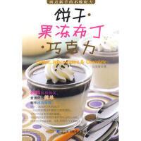 饼干、果冻布丁、巧克力 9787538161021 吴美珠 辽宁科学技术出版社