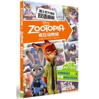 迪士尼大电影双语漫画 疯狂动物城,迪士尼,华东理工大学出版社,9787562847915