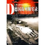 德国战列舰实录 现代舰船杂志社 中航书苑文化传媒(北京)有限公司 9787802434936