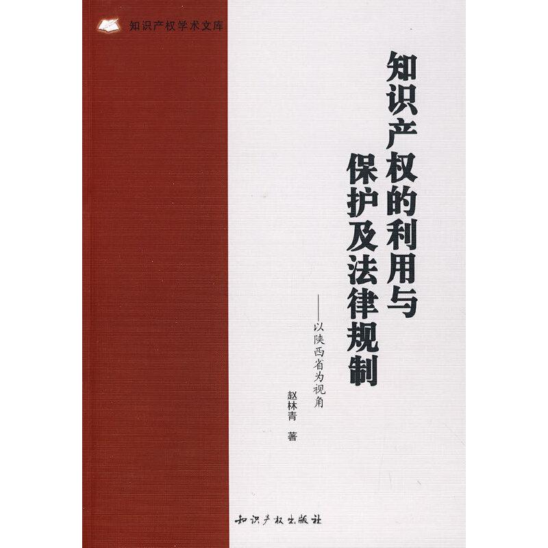 知识产权的利用与保护及法律规制-以陕西省为视角