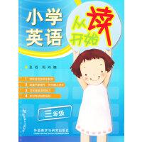 小学英语从读开始三年级