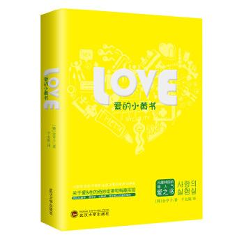 爱的小黄书风靡韩国的超人气爱之书。揭示爱与性的奇妙定律和有趣实验 涉及心理学、遗传学、生物学、社会学等,以及滚床单……