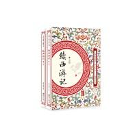 续西游记(全两册)