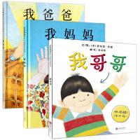 家庭三部曲精装全3册 我爸爸 我妈妈 我哥哥 国际安徒生获奖作品 2-3-4-5-6-9岁睡前故事书