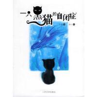 【正版二手书9成新左右】一只黑猫的自闭症 于是 人民文学出版社