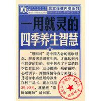 【旧书二手书9成新】一用就灵的四季养生智慧 健康生活图书编委会 9787538449433 吉林科学技术出版社