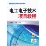 电工电子技术项目教程,编者:黄文娟,陈亮 著作,机械工业出版社