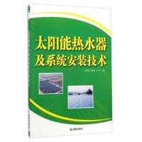 太阳能热水器及系统安装技术 国璋,高援朝,王小燕 金盾出版社