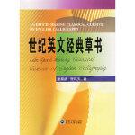 世纪英文经典草书 张双武,张鸣天 武汉大学出版社 9787307048478
