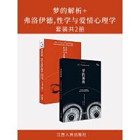 梦的解析+弗洛伊德,性学与爱情心理学(套装共2册)