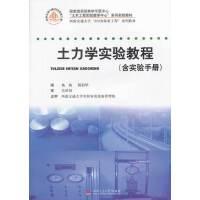 土力学实验教程(含实验手册)