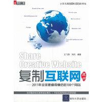 VIP-复制互联网之二――2011年全球最值得模仿的100个网站