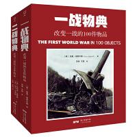 正版 改变世界大战物典系列2册 一战物典:改变一战的100件物品+二战物典:改变二战的100件物品 历史 世界史书籍