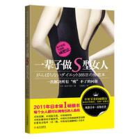 【正版二手书9成新左右】一辈子做S型女人 滨内千波 武汉出版社