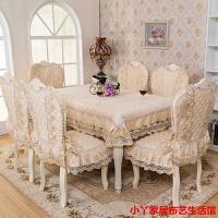 欧式餐桌布椅垫台布椅子套蕾丝桌布餐椅垫套装加大椅子套桌旗 乳白色 雪尼尔米欧 +130*180