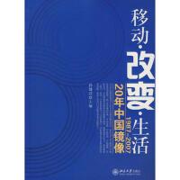 【二手旧书九成新】移动 改变 生活―19872007 20年中国镜像 孙健君 北京大学出版社 978730113486
