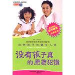 【无忧购】没有孩子真的愿意犯错 周晔,贝李 万卷出版公司 9787547005828